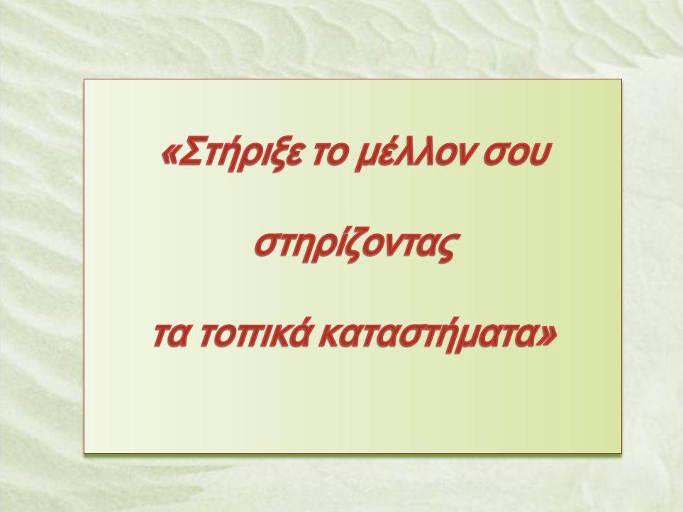 •α) Θα δημιουργεί κοινά οφέλη για τις επιχειρήσεις, τους καταναλωτές, και τον νομό γενικότερα.