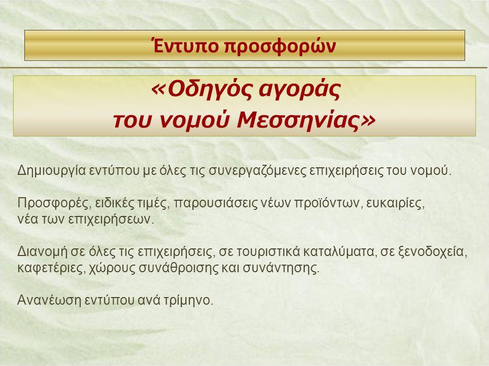 Έντυπο προσφορών «Οδηγός αγοράς του νομού Μεσσηνίας» Δημιουργία εντύπου με όλες τις συνεργαζόμενες επιχειρήσεις του νομού. Προσφορές, ειδικές τιμές, π