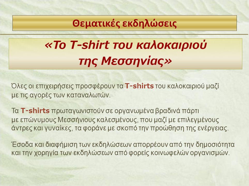 Θεματικές εκδηλώσεις «Το T-shirt του καλοκαιριού της Μεσσηνίας» Όλες οι επιχειρήσεις προσφέρουν τα T-shirts του καλοκαιριού μαζί με τις αγορές των κατ