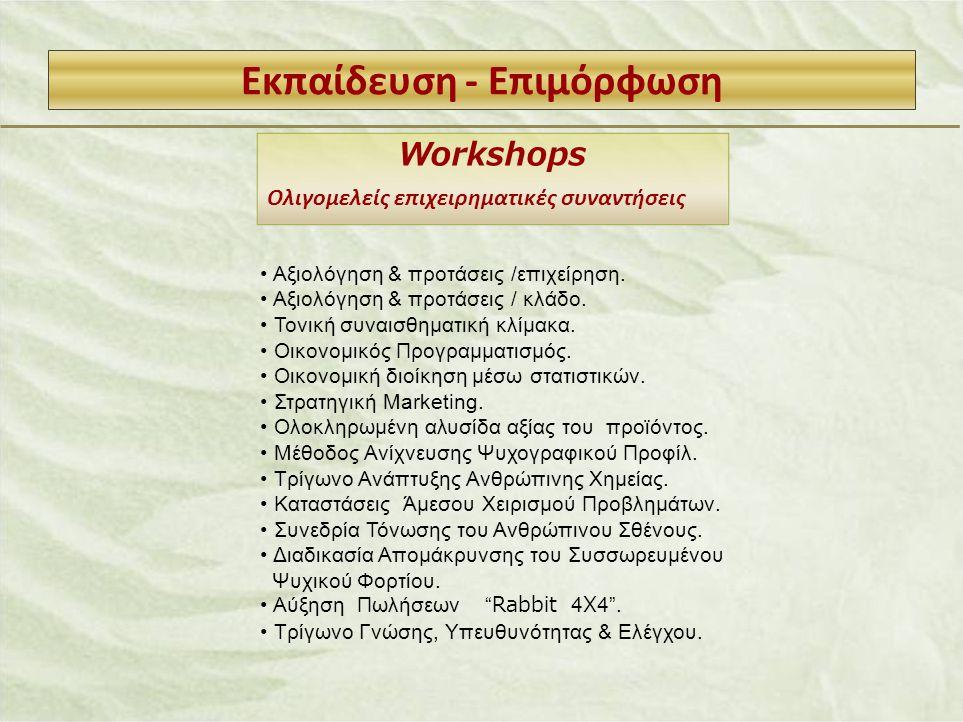Εκπαίδευση - Επιμόρφωση Workshops Ολιγομελείς επιχειρηματικές συναντήσεις • Αξιολόγηση & προτάσεις /επιχείρηση. • Αξιολόγηση & προτάσεις / κλάδο. • Το
