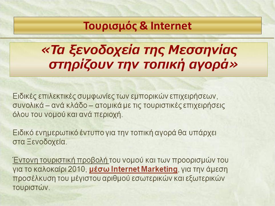 Τουρισμός & Internet «Τα ξενοδοχεία της Μεσσηνίας στηρίζουν την τοπική αγορά» Ειδικές επιλεκτικές συμφωνίες των εμπορικών επιχειρήσεων, συνολικά – ανά