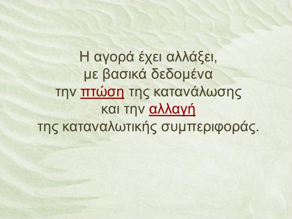 «Στήριξε το μέλλον σου στηρίζοντας τα τοπικά καταστήματα» «Συνδυάστε τα μπάνια σας στο νομό Μεσσηνίας και αγοράστε ότι πιο επώνυμο και παραδοσιακό τραβάει η ψυχή σας πιο φθηνά απ' όλη την Ελλάδα».