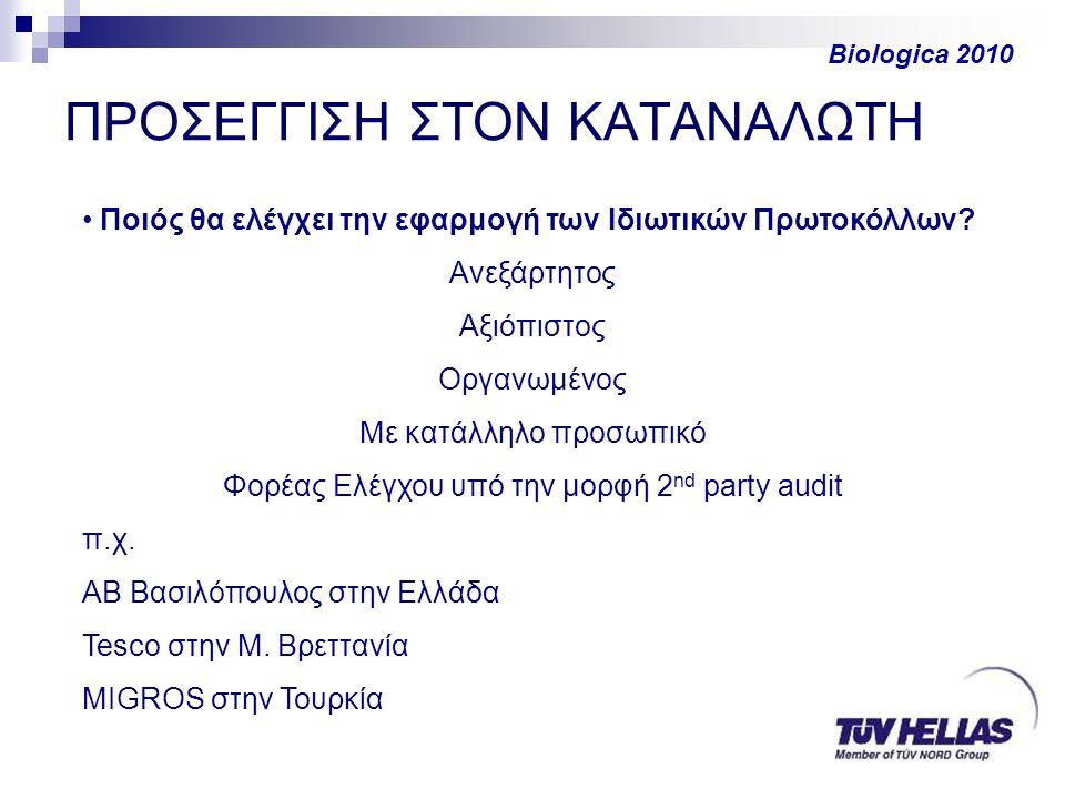 ΠΡΟΣΕΓΓΙΣΗ ΣΤΟΝ ΚΑΤΑΝΑΛΩΤΗ Biologica 2010 • Ποιός θα ελέγχει την εφαρμογή των Ιδιωτικών Πρωτοκόλλων.