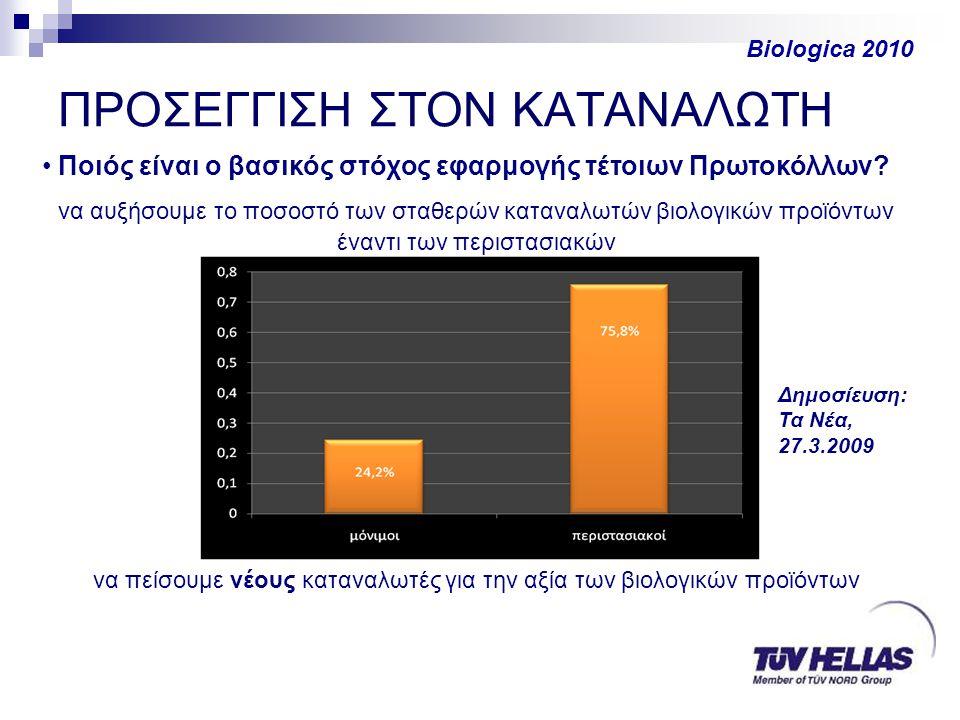 ΠΡΟΣΕΓΓΙΣΗ ΣΤΟΝ ΚΑΤΑΝΑΛΩΤΗ Biologica 2010 • Ποιός είναι ο βασικός στόχος εφαρμογής τέτοιων Πρωτοκόλλων.