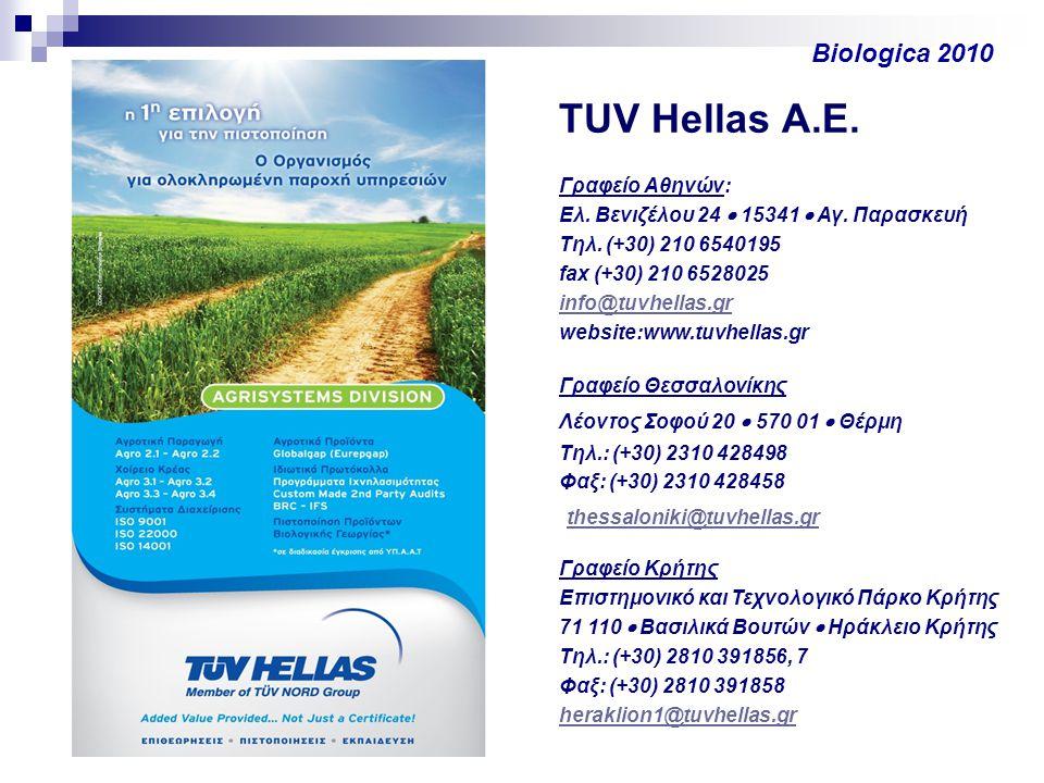 TUV Hellas A.E. Biologica 2010 Γραφείο Αθηνών: Ελ.