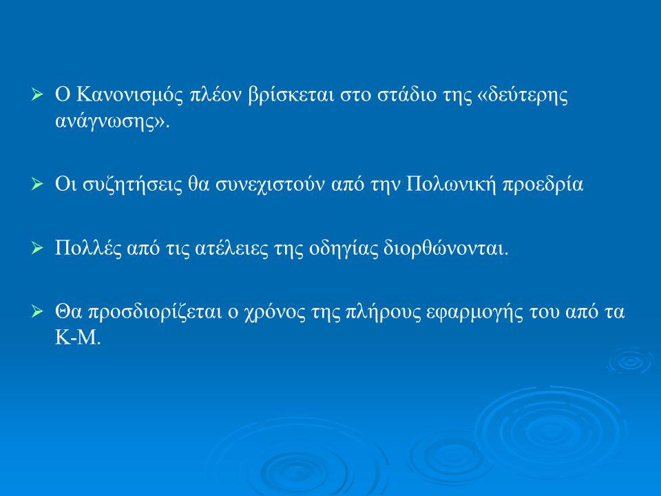   Ο Κανονισμός πλέον βρίσκεται στο στάδιο της «δεύτερης ανάγνωσης».   Οι συζητήσεις θα συνεχιστούν από την Πολωνική προεδρία   Πολλές από τις ατ