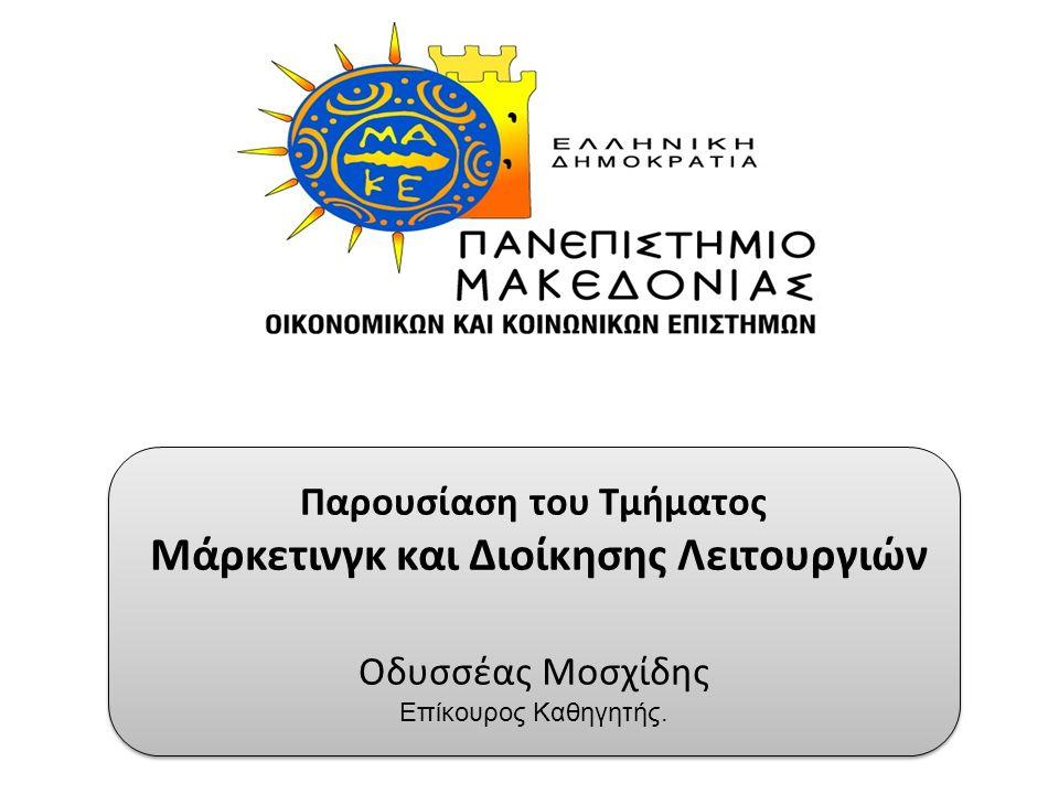 Παρουσίαση του Τμήματος Μάρκετινγκ και Διοίκησης Λειτουργιών Α.