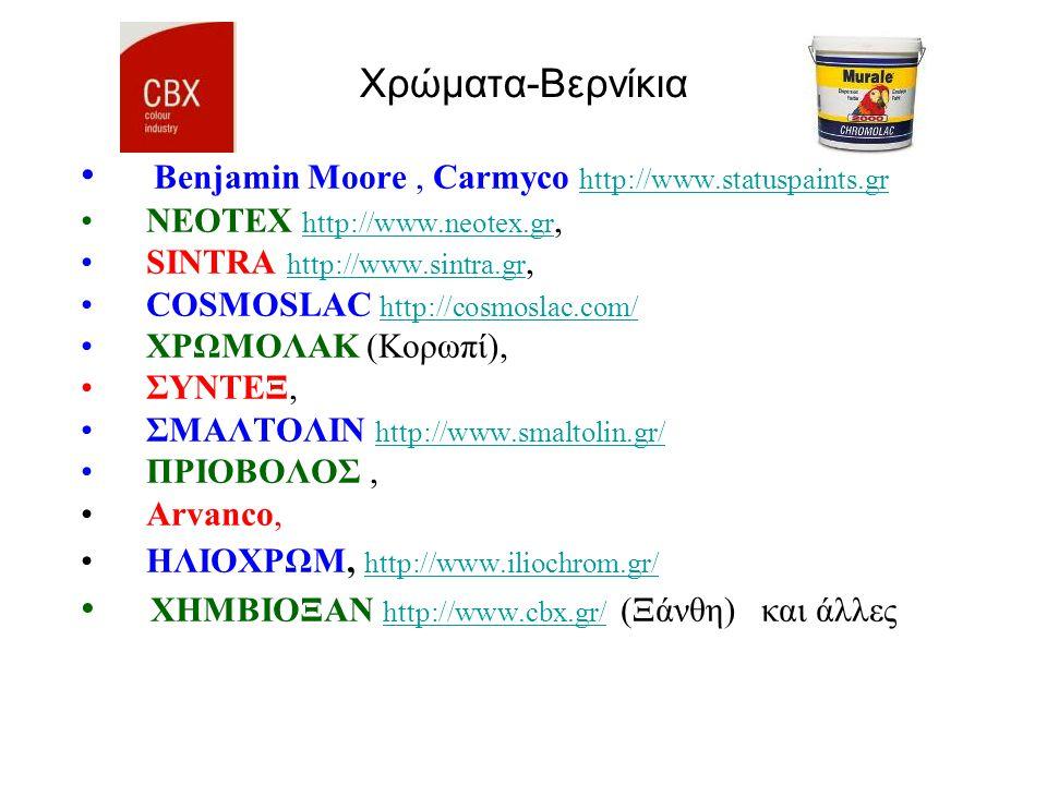 Χρώματα-Βερνίκια • Benjamin Moore, Carmyco http://www.statuspaints.gr http://www.statuspaints.gr • ΝΕΟΤΕΧ http://www.neotex.gr, http://www.neotex.gr • SINTRA http://www.sintra.gr, http://www.sintra.gr • COSMOSLAC http://cosmoslac.com/ http://cosmoslac.com/ • ΧΡΩΜΟΛΑΚ (Κορωπί), • ΣΥΝΤΕΞ, • ΣΜΑΛΤΟΛΙΝ http://www.smaltolin.gr/ http://www.smaltolin.gr/ • ΠΡΙΟΒΟΛΟΣ, • Arvanco, • ΗΛΙΟΧΡΩΜ, http://www.iliochrom.gr/ http://www.iliochrom.gr/ • ΧΗΜΒΙΟΞΑΝ http://www.cbx.gr/ (Ξάνθη) και άλλες http://www.cbx.gr/