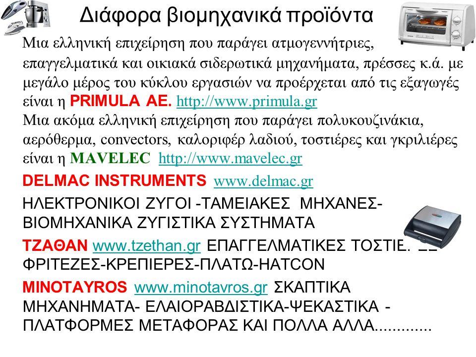 Διάφορα βιομηχανικά προϊόντα Μια ελληνική επιχείρηση που παράγει ατμογεννήτριες, επαγγελματικά και οικιακά σιδερωτικά μηχανήματα, πρέσσες κ.ά.
