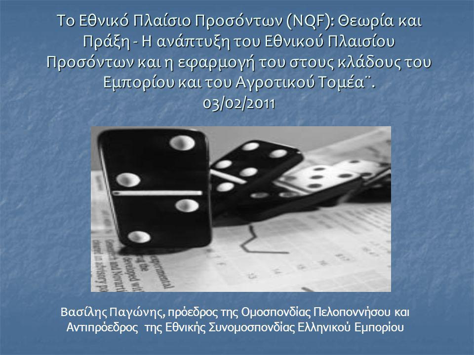 Το Εθνικό Πλαίσιο Προσόντων (NQF): Θεωρία και Πράξη - Η ανάπτυξη του Εθνικού Πλαισίου Προσόντων και η εφαρμογή του στους κλάδους του Εμπορίου και του Αγροτικού Τομέα¨.