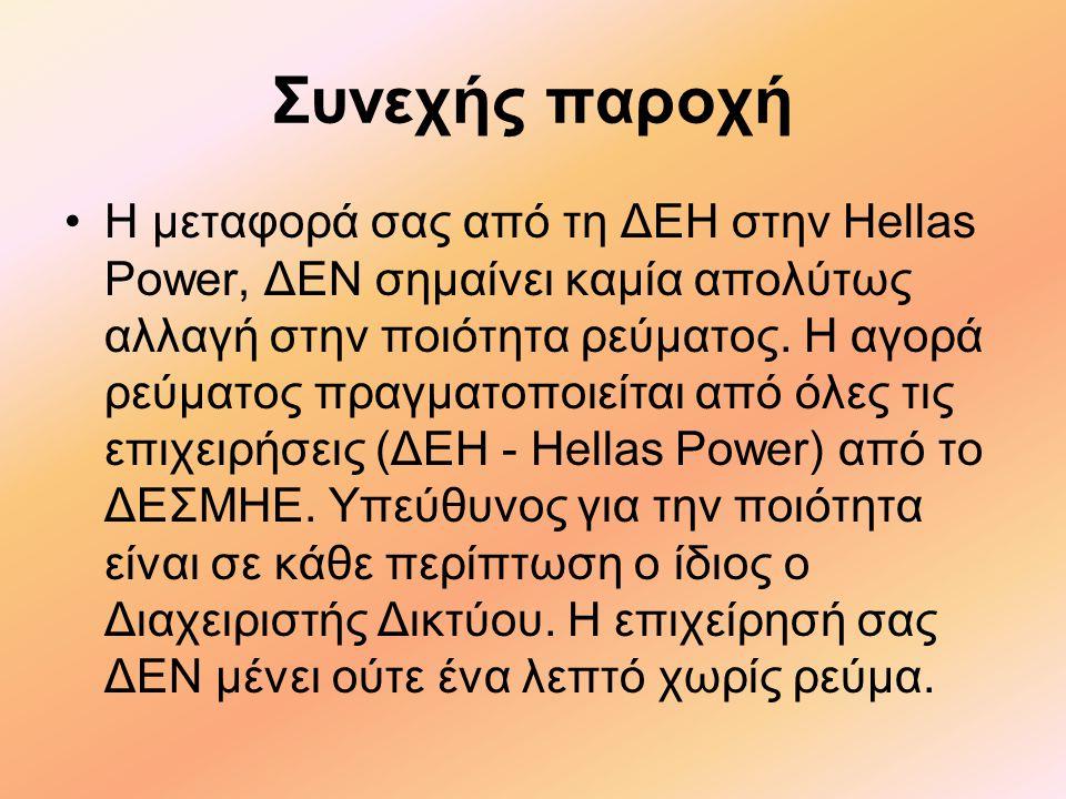 Συνεχής παροχή •Η μεταφορά σας από τη ΔΕΗ στην Hellas Power, ΔΕΝ σημαίνει καμία απολύτως αλλαγή στην ποιότητα ρεύματος.