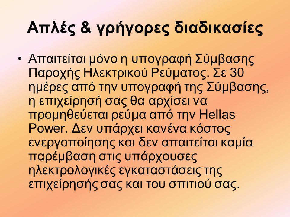 Απλές & γρήγορες διαδικασίες •Απαιτείται μόνο η υπογραφή Σύμβασης Παροχής Ηλεκτρικού Ρεύματος.