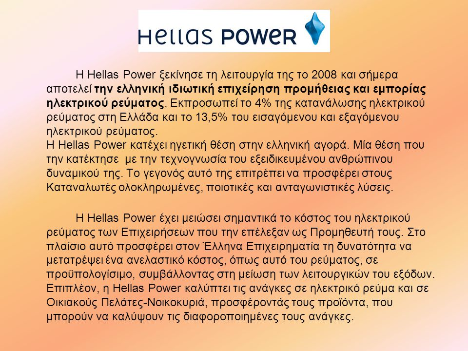 H Hellas Power ξεκίνησε τη λειτουργία της το 2008 και σήμερα αποτελεί την ελληνική ιδιωτική επιχείρηση προμήθειας και εμπορίας ηλεκτρικού ρεύματος.