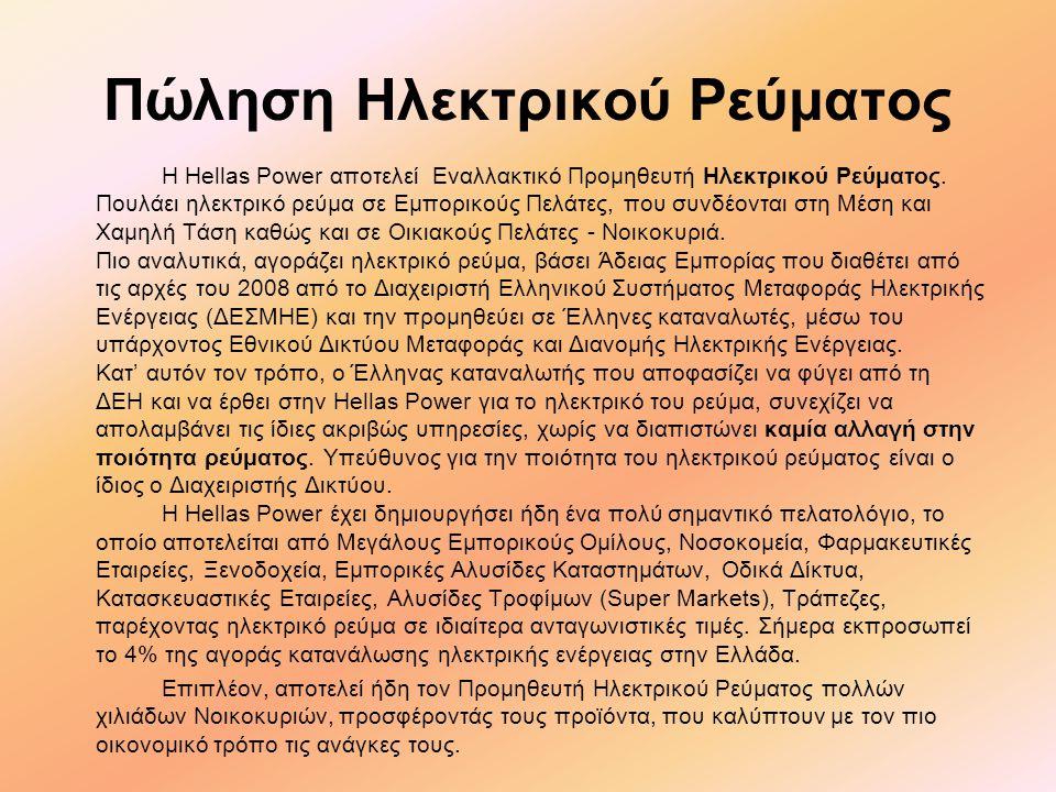 Πώληση Ηλεκτρικού Ρεύματος Η Hellas Power αποτελεί Εναλλακτικό Προμηθευτή Ηλεκτρικού Ρεύματος.