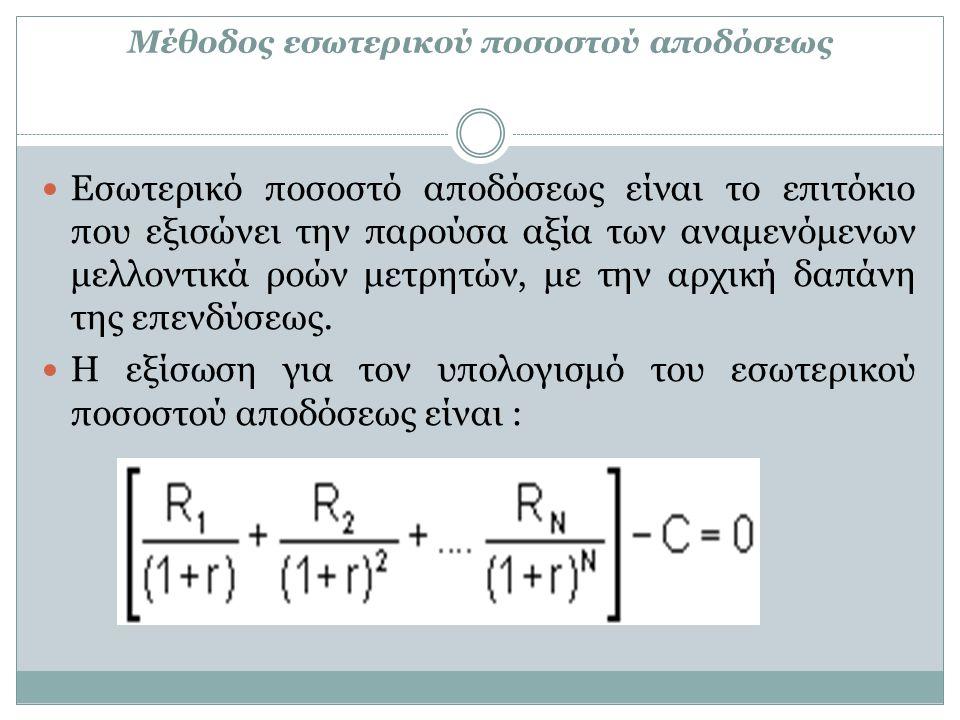 Μέθοδος εσωτερικού ποσοστού αποδόσεως  Εσωτερικό ποσοστό αποδόσεως είναι το επιτόκιο που εξισώνει την παρούσα αξία των αναμενόμενων μελλοντικά ροών μ