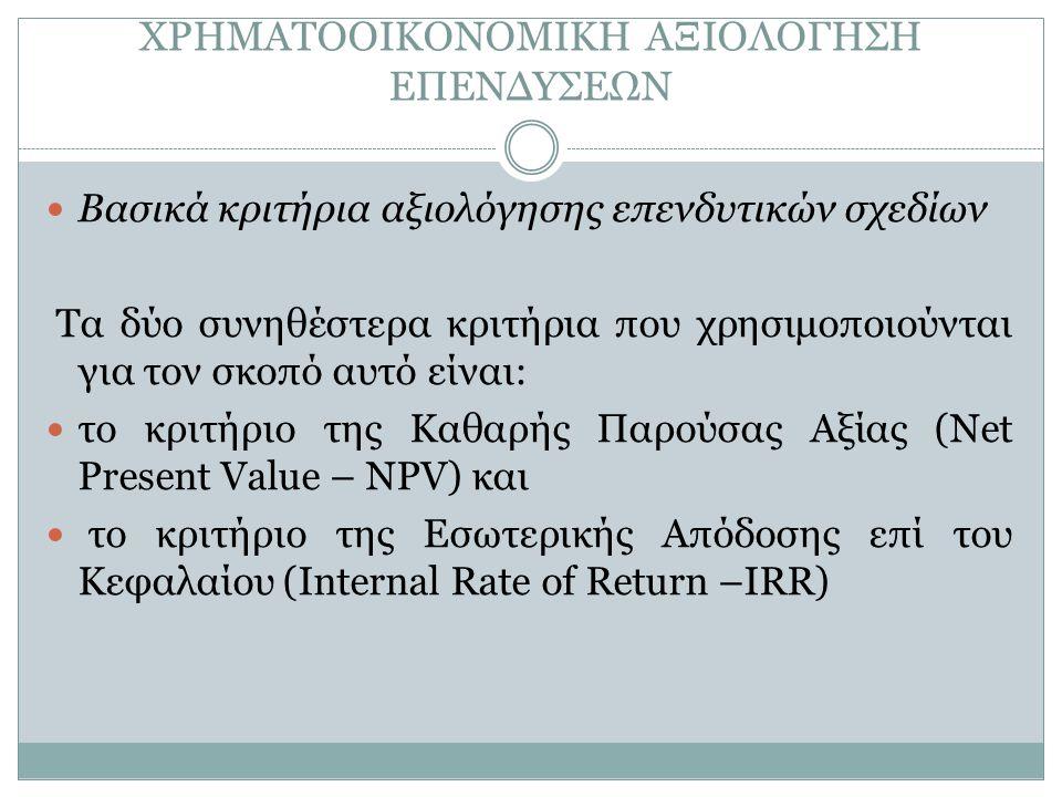 ΧΡΗΜΑΤΟΟΙΚΟΝΟΜΙΚΗ ΑΞΙΟΛΟΓΗΣΗ ΕΠΕΝΔΥΣΕΩΝ  Βασικά κριτήρια αξιολόγησης επενδυτικών σχεδίων Τα δύο συνηθέστερα κριτήρια που χρησιμοποιούνται για τον σκο