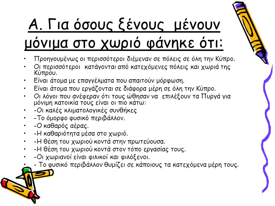 Α. Για όσους ξένους μένουν μόνιμα στο χωριό φάνηκε ότι: •Προηγουμένως οι περισσότεροι διέμεναν σε πόλεις σε όλη την Κύπρο. •Οι περισσότεροι κατάγονται