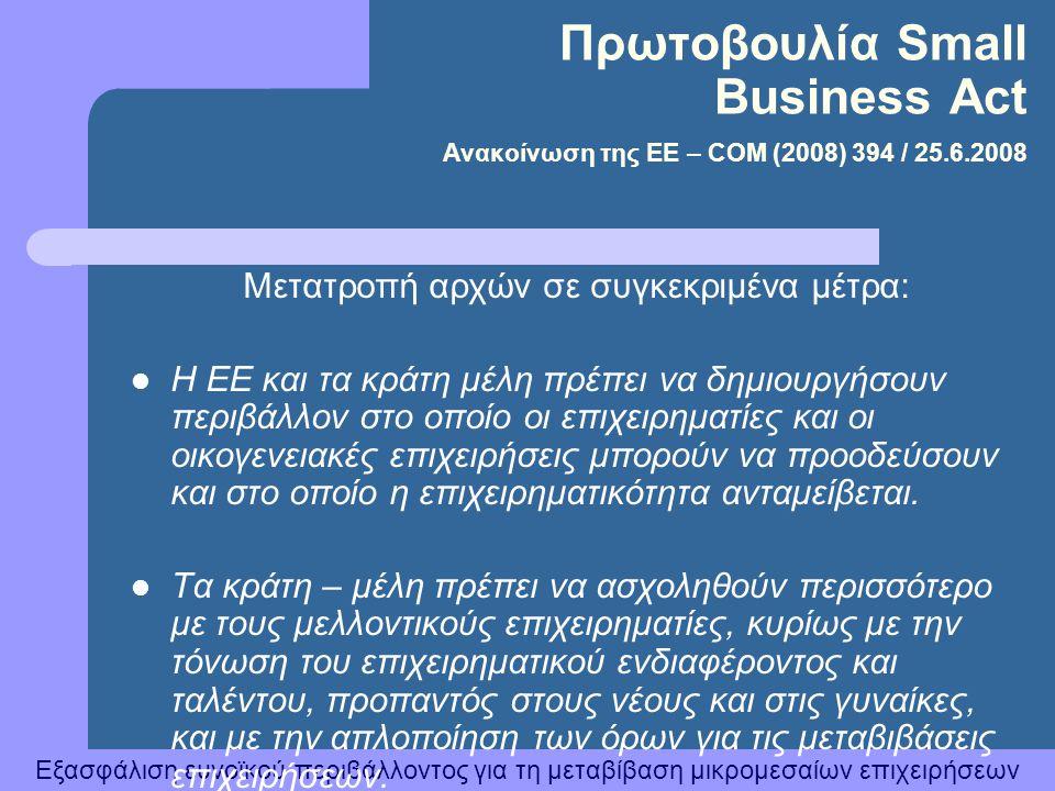 Εξασφάλιση ευνοϊκού περιβάλλοντος για τη μεταβίβαση μικρομεσαίων επιχειρήσεων Πρωτοβουλία Small Business Act Ανακοίνωση της ΕΕ – COM (2008) 394 / 25.6