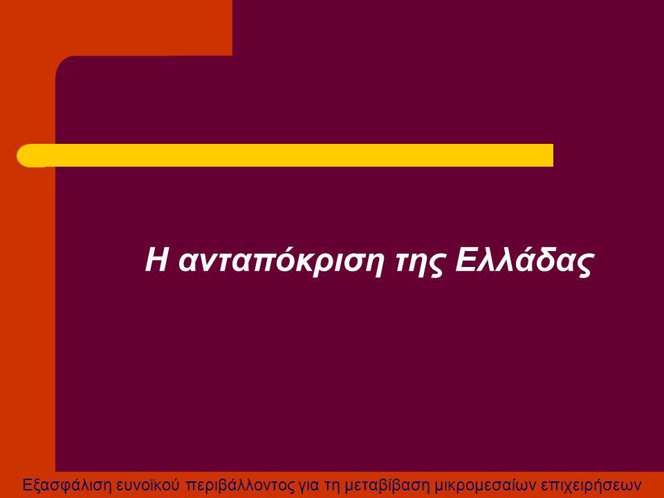 Εξασφάλιση ευνοϊκού περιβάλλοντος για τη μεταβίβαση μικρομεσαίων επιχειρήσεων Η ανταπόκριση της Ελλάδας