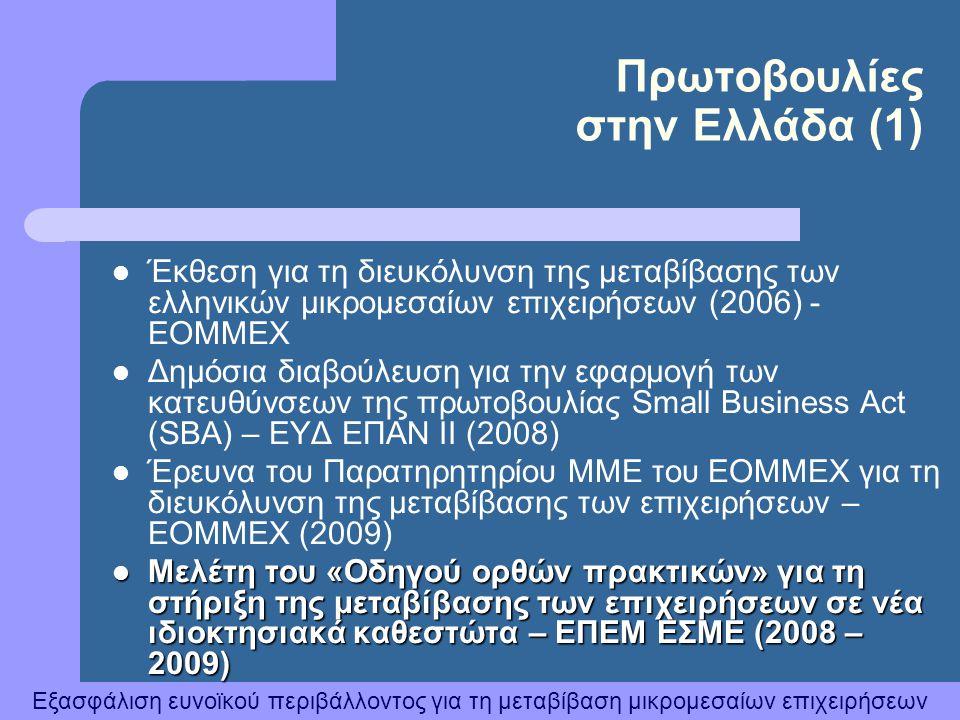 Εξασφάλιση ευνοϊκού περιβάλλοντος για τη μεταβίβαση μικρομεσαίων επιχειρήσεων Πρωτοβουλίες στην Ελλάδα (1)  Έκθεση για τη διευκόλυνση της μεταβίβασης