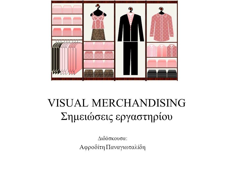 Η δουλειά του Visual Merchandiser •Βοηθά στη γρήγορη τοποθέτηση καινούριων ενδυμάτων στα καλύτερα δυνατά σημεία για την προβολή στους πελάτες.