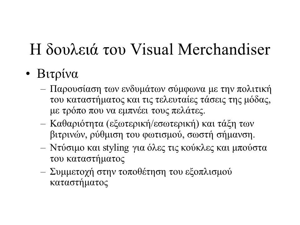 Η δουλειά του Visual Merchandiser •Βιτρίνα –Παρουσίαση των ενδυμάτων σύμφωνα με την πολιτική του καταστήματος και τις τελευταίες τάσεις της μόδας, με