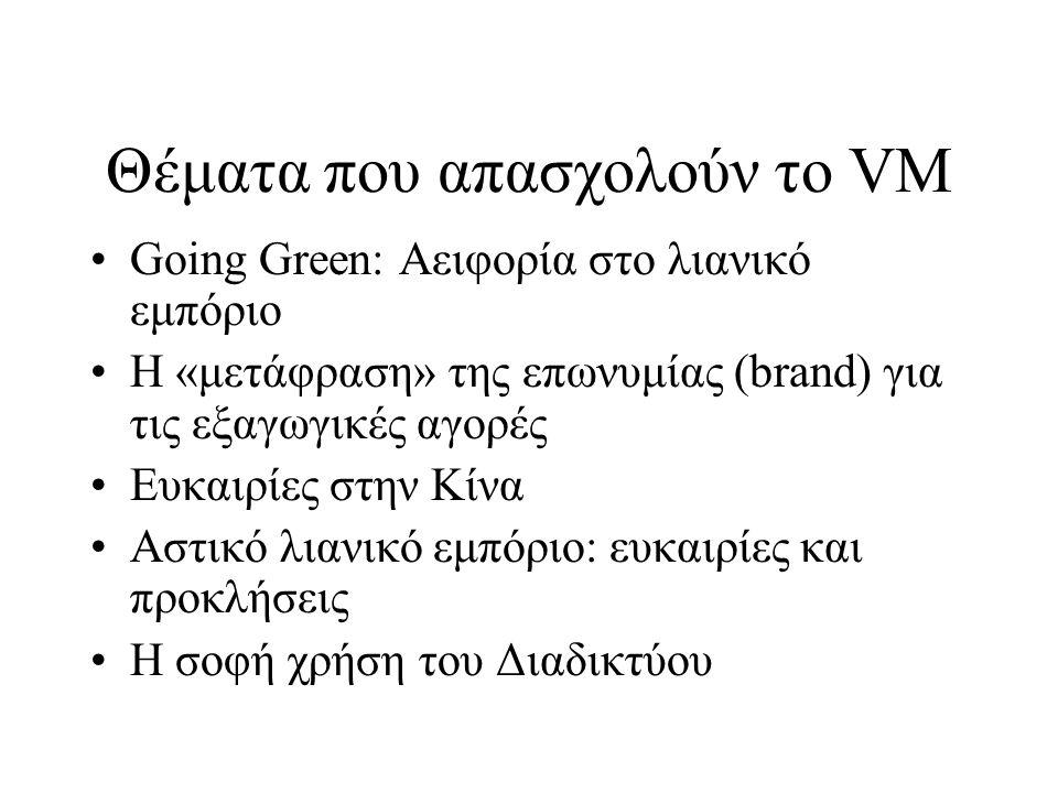 Θέματα που απασχολούν το VM •Going Green: Αειφορία στο λιανικό εμπόριο •Η «μετάφραση» της επωνυμίας (brand) για τις εξαγωγικές αγορές •Ευκαιρίες στην
