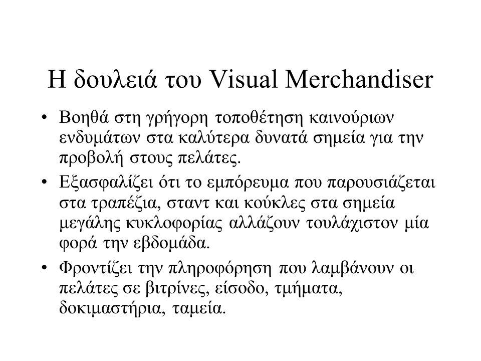 Η δουλειά του Visual Merchandiser •Βοηθά στη γρήγορη τοποθέτηση καινούριων ενδυμάτων στα καλύτερα δυνατά σημεία για την προβολή στους πελάτες. •Εξασφα