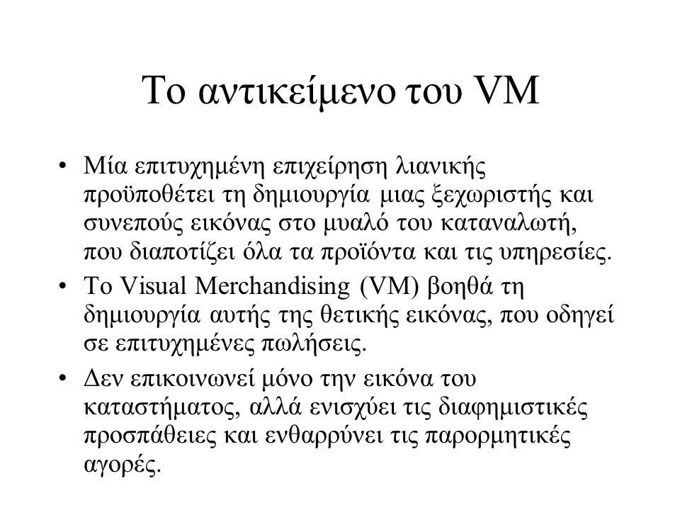 Το αντικείμενο του VM •Μία επιτυχημένη επιχείρηση λιανικής προϋποθέτει τη δημιουργία μιας ξεχωριστής και συνεπούς εικόνας στο μυαλό του καταναλωτή, πο