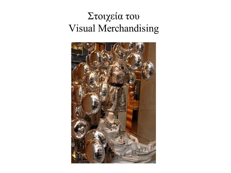 Στοιχεία του Visual Merchandising