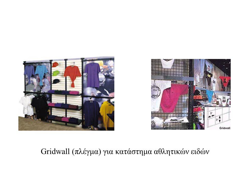 Gridwall (πλέγμα) για κατάστημα αθλητικών ειδών