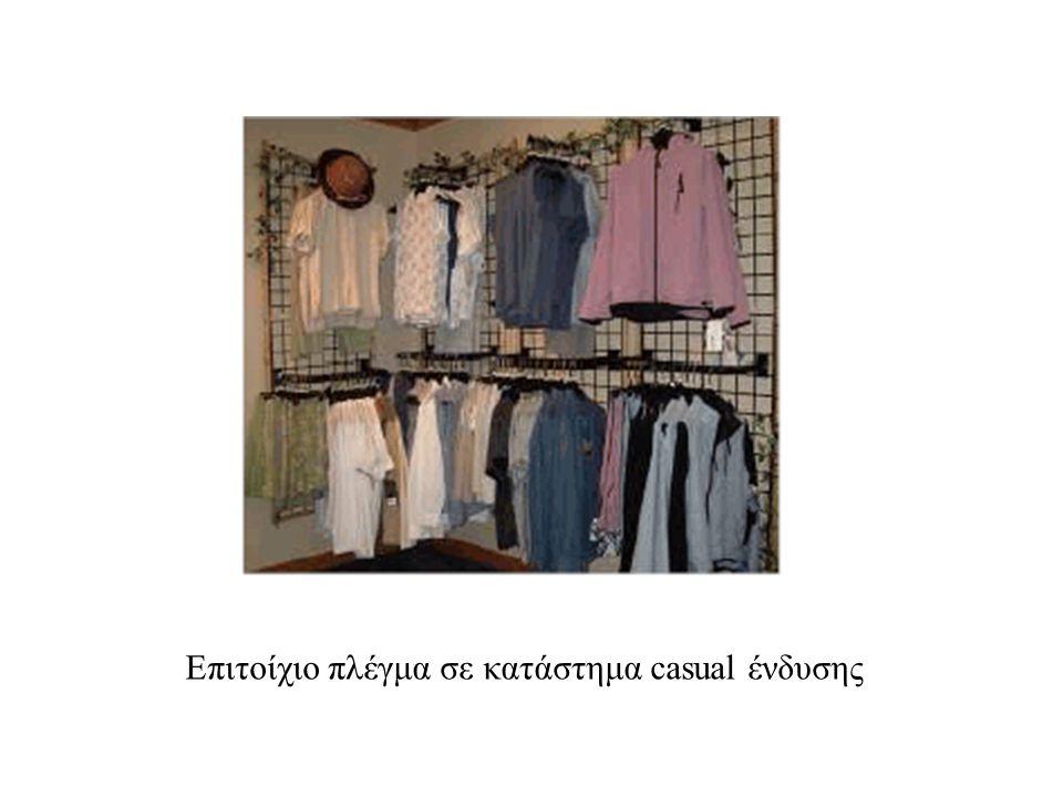 Επιτοίχιο πλέγμα σε κατάστημα casual ένδυσης