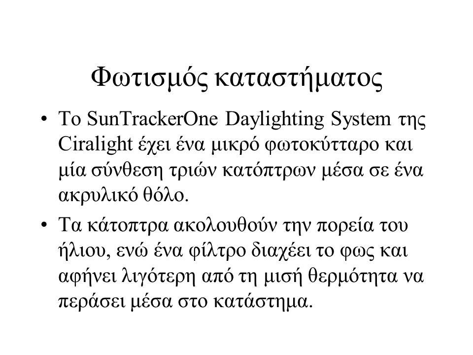 Φωτισμός καταστήματος •Το SunTrackerOne Daylighting System της Ciralight έχει ένα μικρό φωτοκύτταρο και μία σύνθεση τριών κατόπτρων μέσα σε ένα ακρυλι