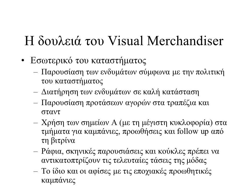 Η δουλειά του Visual Merchandiser •Εσωτερικό του καταστήματος –Παρουσίαση των ενδυμάτων σύμφωνα με την πολιτική του καταστήματος –Διατήρηση των ενδυμά