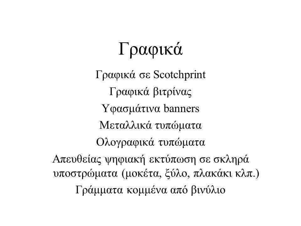 Γραφικά Γραφικά σε Scotchprint Γραφικά βιτρίνας Υφασμάτινα banners Μεταλλικά τυπώματα Ολογραφικά τυπώματα Απευθείας ψηφιακή εκτύπωση σε σκληρά υποστρώ