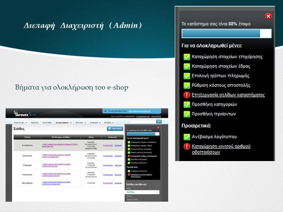 Βήματα για ολοκλήρωση του e-shop Διεπαφή Διαχειριστή ( Admin )