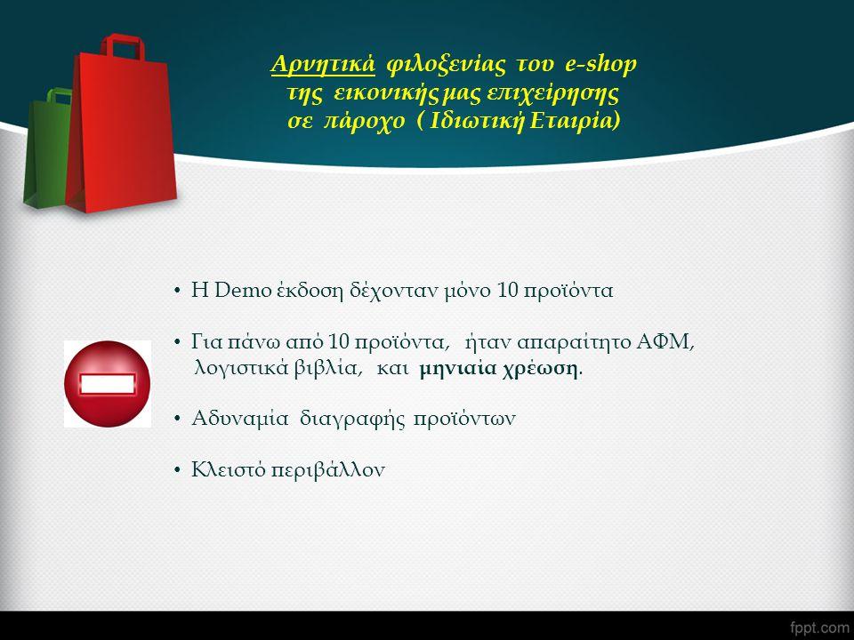 • Η Demo έκδοση δέχονταν μόνο 10 προϊόντα • Για πάνω από 10 προϊόντα, ήταν απαραίτητο ΑΦΜ, λογιστικά βιβλία, και μηνιαία χρέωση.