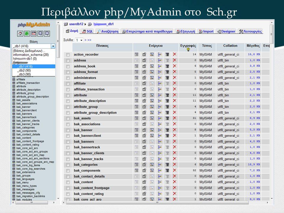 Περιβάλλον php/MyAdmin στο Sch.gr