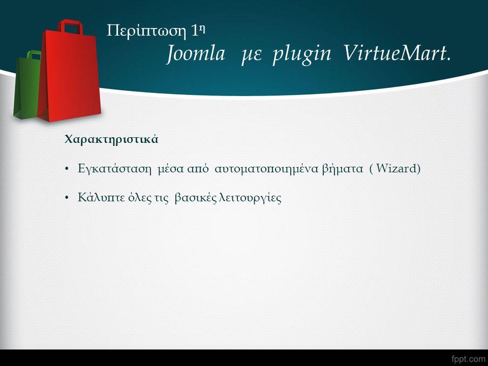 Περίπτωση 1 η Joomla με plugin VirtueMart. Χαρακτηριστικά • Εγκατάσταση μέσα από αυτοματοποιημένα βήματα ( Wizard) • Κάλυπτε όλες τις βασικές λειτουργ