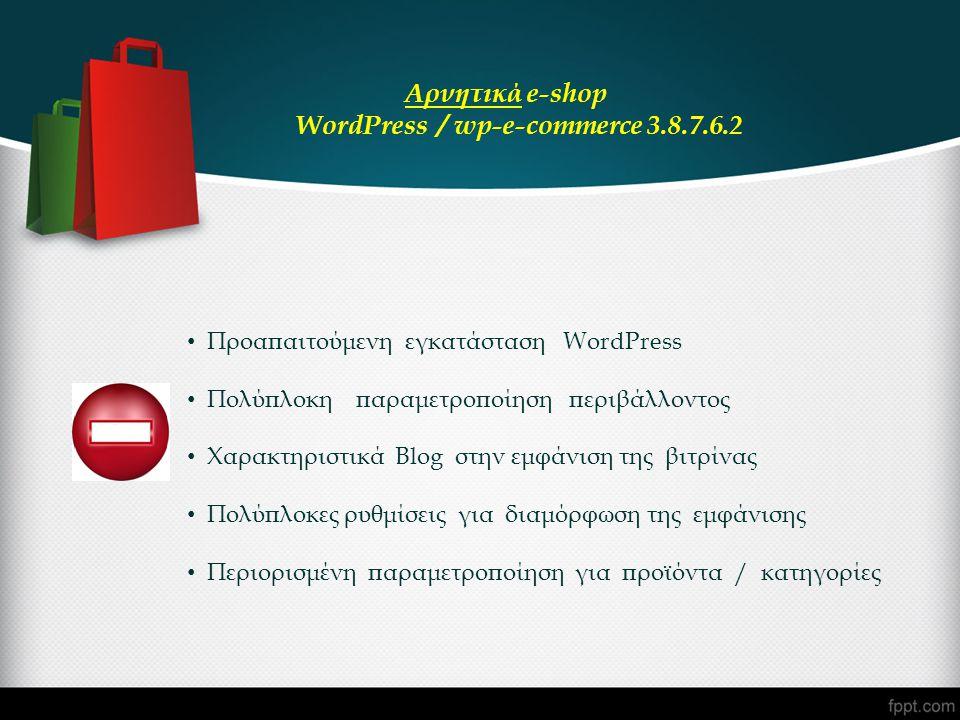 • Προαπαιτούμενη εγκατάσταση WordPress • Πολύπλοκη παραμετροποίηση περιβάλλοντος • Χαρακτηριστικά Blog στην εμφάνιση της βιτρίνας • Πολύπλοκες ρυθμίσεις για διαμόρφωση της εμφάνισης • Περιορισμένη παραμετροποίηση για προϊόντα / κατηγορίες Αρνητικά e-shop WordPress / wp-e-commerce 3.8.7.6.2