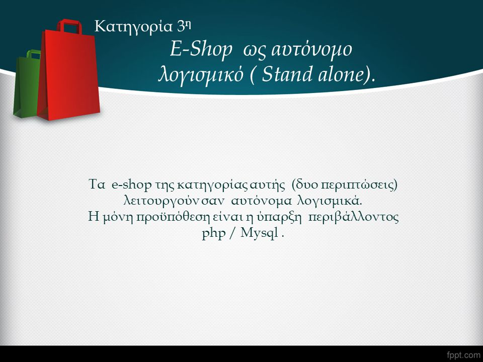 Κατηγορία 3 η E-Shop ως αυτόνομο λογισμικό ( Stand alone). Τα e-shop της κατηγορίας αυτής (δυο περιπτώσεις) λειτουργούν σαν αυτόνομα λογισμικά. Η μόνη