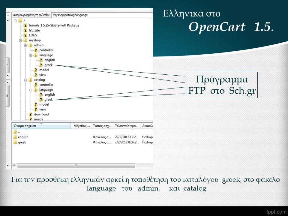 Για την προσθήκη ελληνικών αρκεί η τοποθέτηση του καταλόγου greek, στο φάκελο language του admin, και catalog Πρόγραμμα FTP στο Sch.gr Ελληνικά στο OpenCart 1.5.