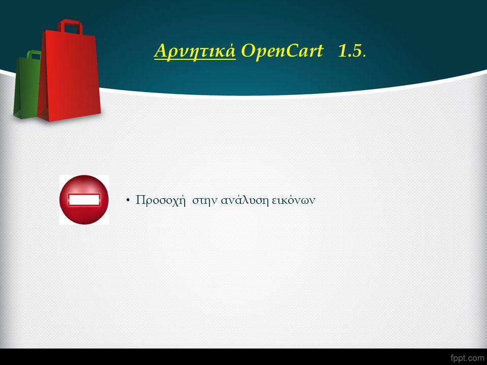 • Προσοχή στην ανάλυση εικόνων Αρνητικά OpenCart 1.5.