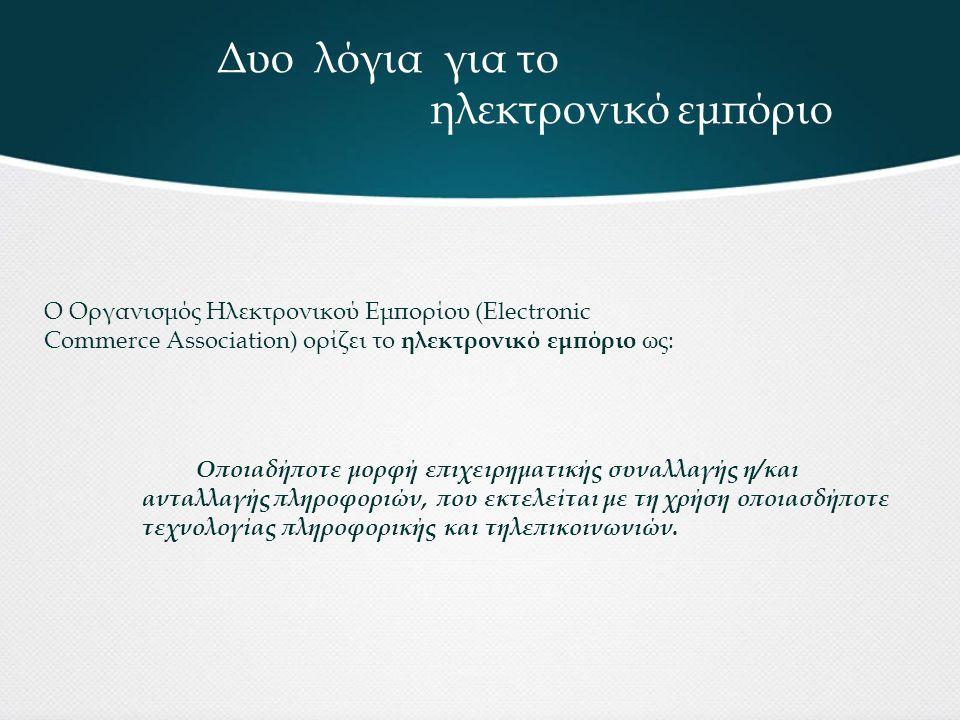 Δυο λόγια για το ηλεκτρονικό εμπόριο Οποιαδήποτε μορφή επιχειρηματικής συναλλαγής η/και ανταλλαγής πληροφοριών, που εκτελείται με τη χρήση οποιασδήποτ