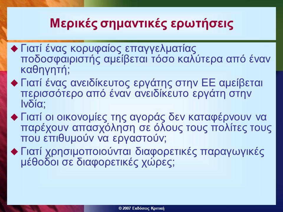 © 2007 Εκδόσεις Κριτική Συναθροιστική προσφορά εργασίας  Αν θεωρήσουμε το σύνολο της οικονομίας, ή ενός κλάδου,...