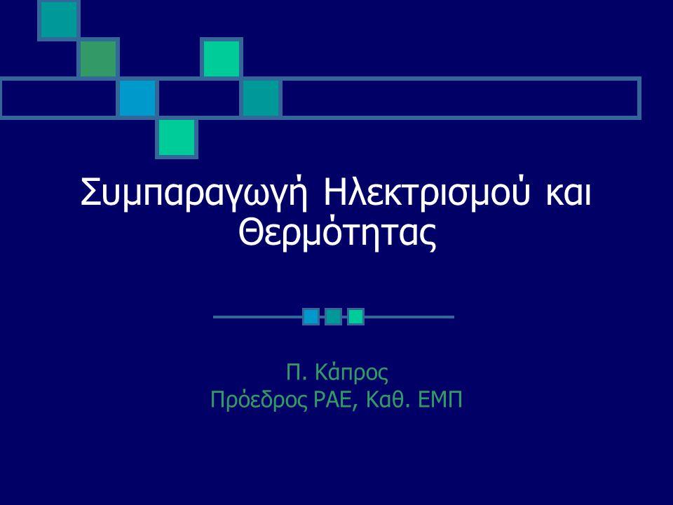 Συμπαραγωγή Ηλεκτρισμού και Θερμότητας Π. Κάπρος Πρόεδρος ΡΑΕ, Καθ. ΕΜΠ