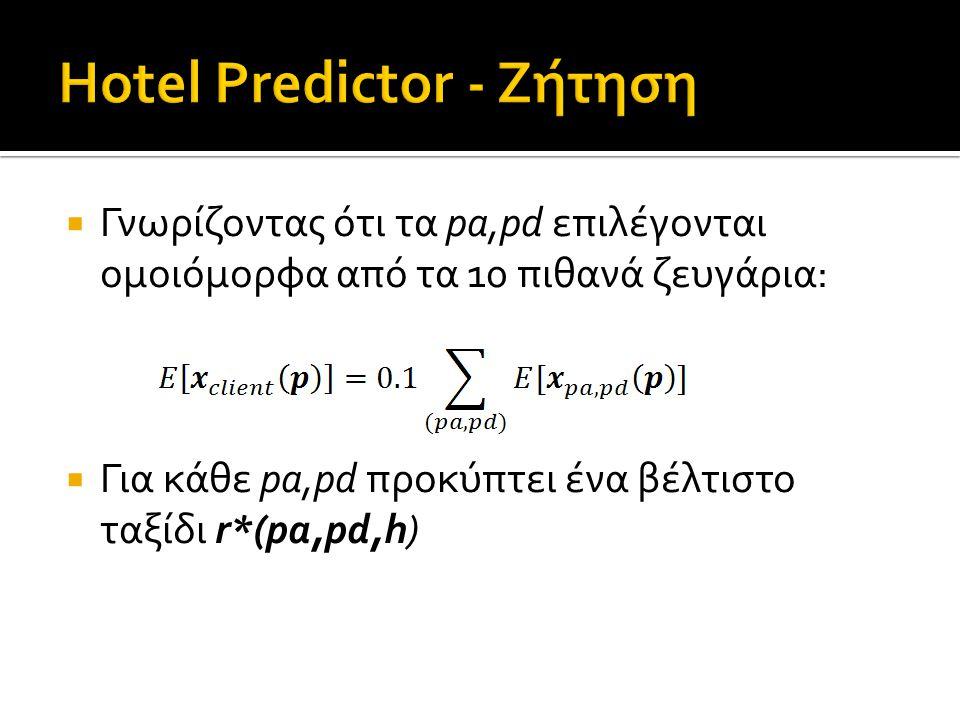  Γνωρίζοντας ότι τα pa,pd επιλέγονται ομοιόμορφα από τα 10 πιθανά ζευγάρια:  Για κάθε pa,pd προκύπτει ένα βέλτιστο ταξίδι r*(pa,pd,h)