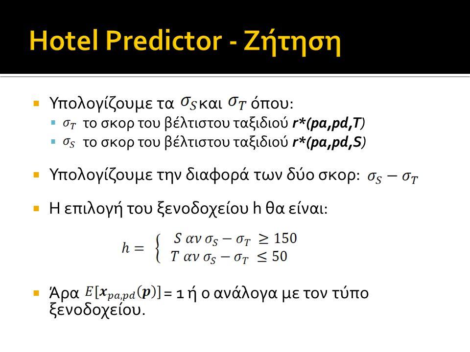  Υπολογίζουμε τα και όπου:  το σκορ του βέλτιστου ταξιδιού r*(pa,pd,T)  το σκορ του βέλτιστου ταξιδιού r*(pa,pd,S)  Υπολογίζουμε την διαφορά των δύο σκορ:  Η επιλογή του ξενοδοχείου h θα είναι:  Άρα = 1 ή 0 ανάλογα με τον τύπο ξενοδοχείου.