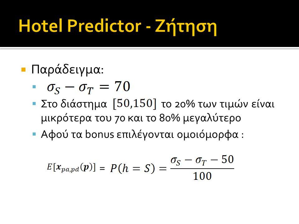  Παράδειγμα:   Στο διάστημα το 20% των τιμών είναι μικρότερα του 70 και το 80% μεγαλύτερο  Αφού τα bonus επιλέγονται ομοιόμορφα : =