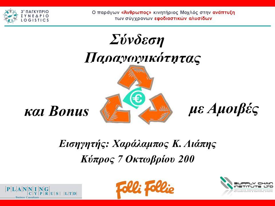 Ο παράγων «Άνθρωπος» κινητήριος Μοχλός στην ανάπτυξη των σύγχρονων εφοδιαστικών αλυσίδων Εισηγητής: Χαράλαμπος Κ. Λιάπης Κύπρος 7 Οκτωβρίου 200 με Αμο